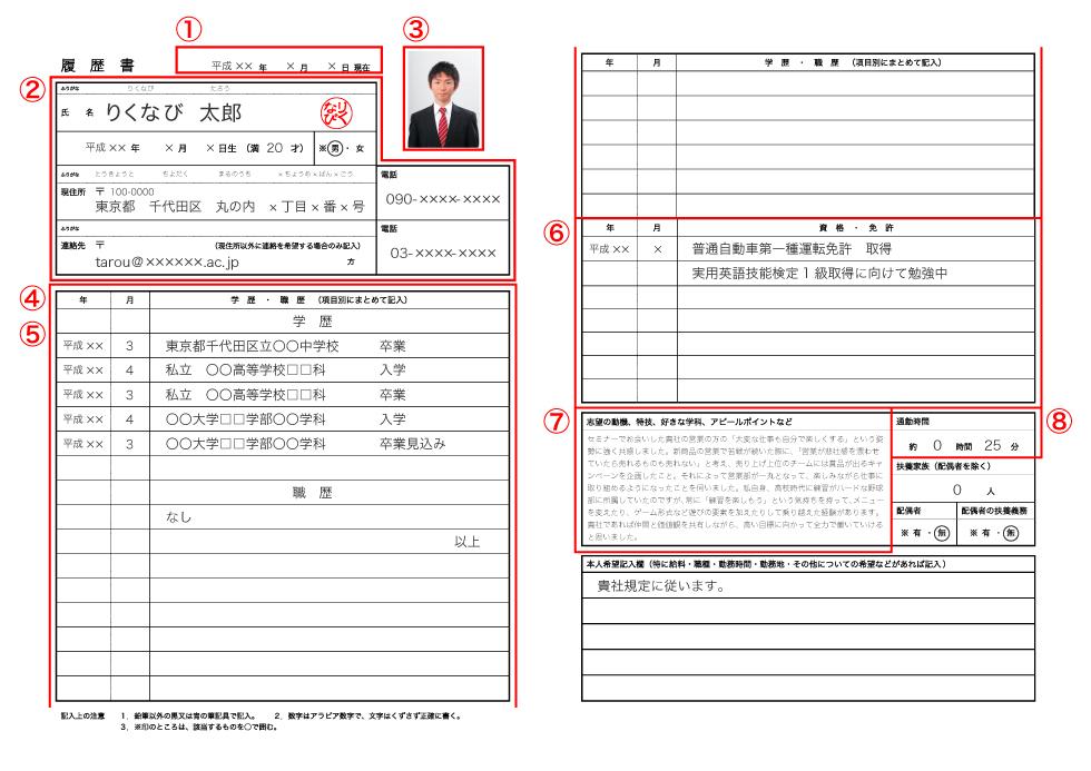 履歴書ダウンロードが無料のサイト5選【JIS・エク …
