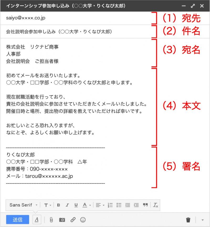 【例文付き】会社説明会への申し込みメール、案内をもらった ...